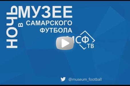 Ночь музеев в Музее самарского футбола