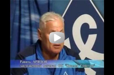 Футбольная атлантида Равиля Аряпова