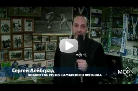Сергей Лейбград приглашает в Музей самарского футбола